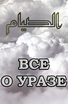 Пост (ураза) в месяц Рамадан poster