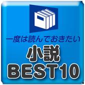 一度は読んでおきたい小説ベスト10 icon
