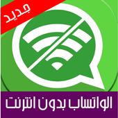 الواتساب بدون انترنت - prank icon