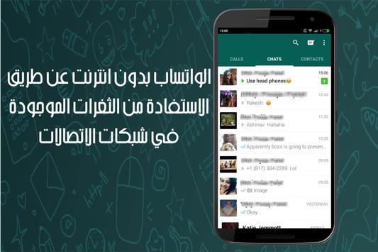 الواتساب بدون انترنت - prank apk screenshot