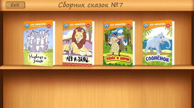Сборник сказок №7 apk screenshot