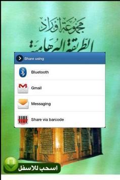 مجموعة أوراد البرهانية مكتوبة apk screenshot