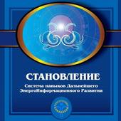 """Тренинг ДЭИР """"Становление"""" icon"""