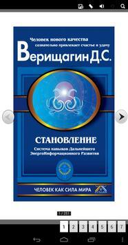 """Тренинг ДЭИР """"Становление"""" poster"""