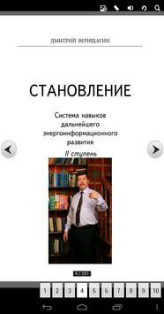 """Тренинг ДЭИР """"Становление"""" apk screenshot"""
