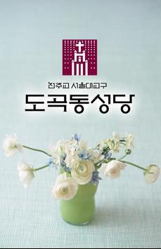 도곡동성당 poster
