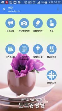 도곡동성당 apk screenshot