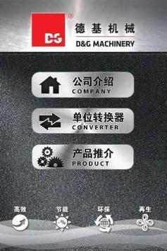 德基机械 poster