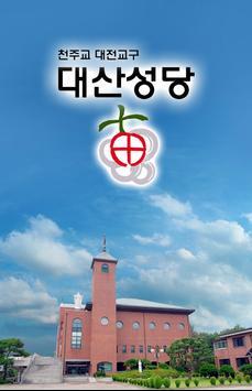대산성당 poster