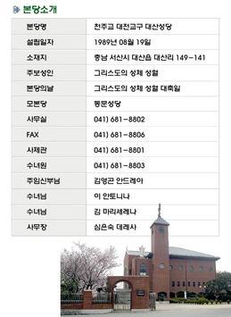 대산성당 apk screenshot