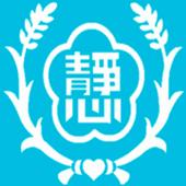 臺北市私立靜心幼兒園 icon
