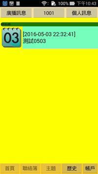 臺北市私立靜心幼兒園 apk screenshot