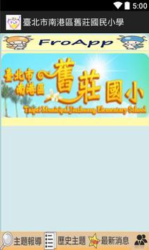 臺北市南港區舊莊國民小學 poster