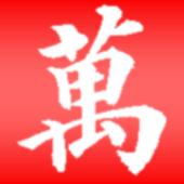萬珍樓 icon