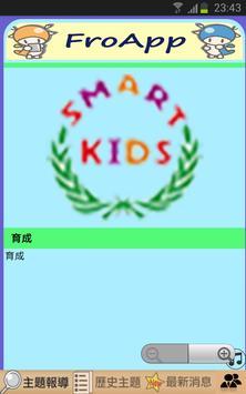 育成幼兒園 poster