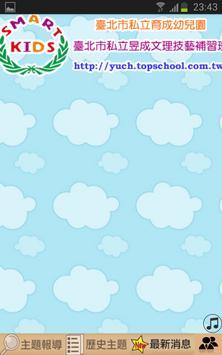 育成幼兒園 apk screenshot