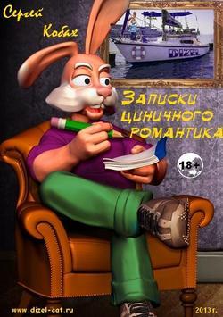 Записки циничного романтика poster
