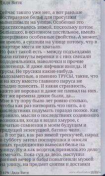Записки циничного романтика apk screenshot