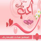 شات بنات الحب icon