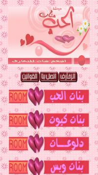 شات بنات الحب poster