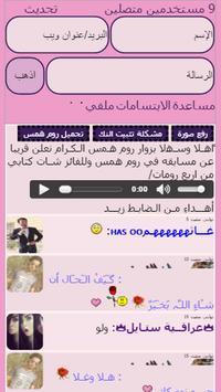 شات بنات الحب apk screenshot
