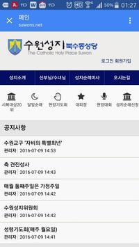 수원성지 apk screenshot