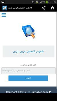 قاموس المعاني عربي عربي poster