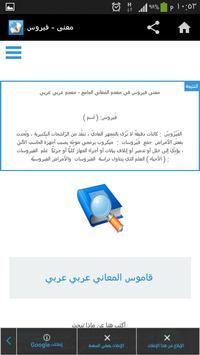قاموس المعاني عربي عربي apk screenshot