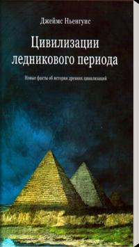 Цивилизации ледник. периода poster
