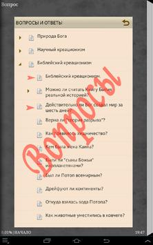 Вопросы и Ответы apk screenshot