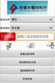 水電材料報價王 apk screenshot