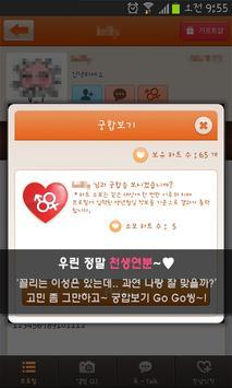 꿀톡(미팅,채팅) apk screenshot
