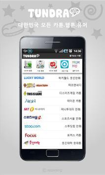 툰드라-만화 apk screenshot