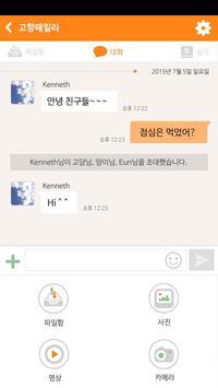 터치팜 TouchFAM apk screenshot