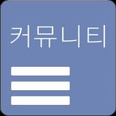 모든 커뮤니티 - 클리앙,엠팍,오늘의유머,보배드림 등 icon