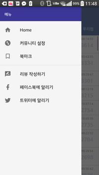 모든 커뮤니티 - 클리앙,엠팍,오늘의유머,보배드림 등 apk screenshot