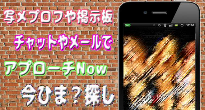 出会系アプリ 無料~Sラブ~ poster