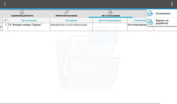 LBMobileClient apk screenshot