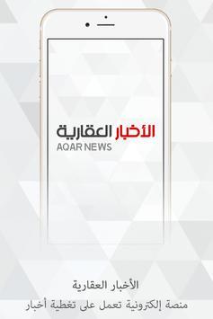 الأخبار العقارية apk screenshot
