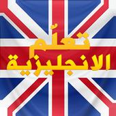 تعلم اللغة الانجليزية 2016 icon