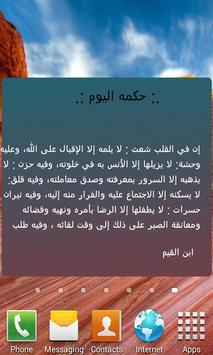 حكمه يوميه لتطوير الذات poster