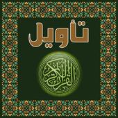 تأويل القرآن العظيم icon
