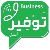 Tawfeer Business™ icon