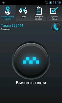 Такси 555444 Винница poster