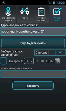 Такси 555444 Винница apk screenshot