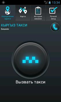 КЫРГЫЗ ТАКСИ poster