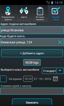 КЫРГЫЗ ТАКСИ apk screenshot