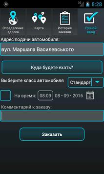 Свое такси Славянск apk screenshot