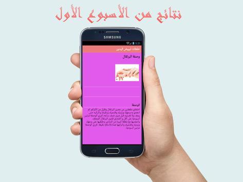 خلطات تبييض اليدين apk screenshot