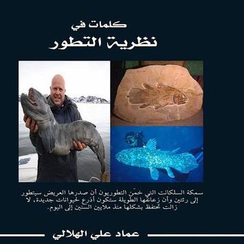 كلمات في نظرية التطور apk screenshot